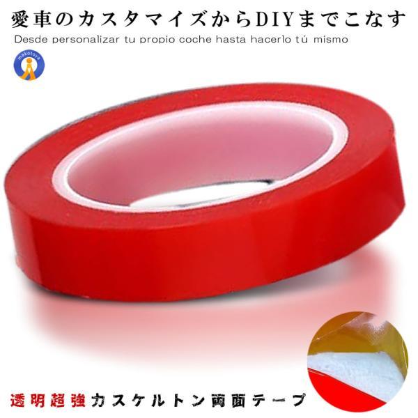 超強力 両面テープ 透明 5mm 8mm 目立たない クリア カスタム DIY ET-RYOUMEN02|aspace