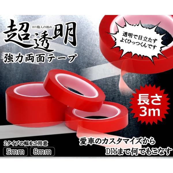 超強力 両面テープ 透明 5mm 8mm 目立たない クリア カスタム DIY ET-RYOUMEN02|aspace|02