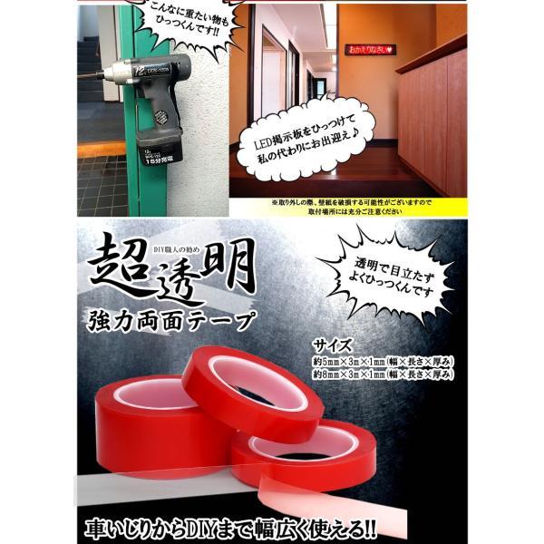 超強力 両面テープ 透明 5mm 8mm 目立たない クリア カスタム DIY ET-RYOUMEN02|aspace|04