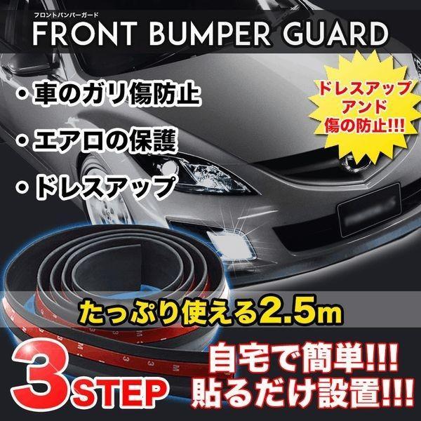 フロントバンパーガード バンパー/エアロのガリ傷防止に 合成ゴム ドレスアップ スポーティー 簡単取付 ET-FRBPG|aspace