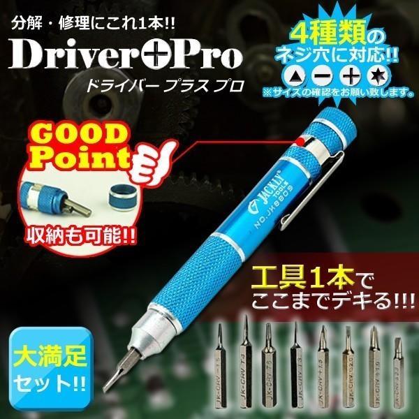 ドライバー プラス プロ 工具 分解 特殊 ネジ穴 三角 梅花 ネジ T3 T4 T5 T6 セット ペン型 ET-JK8809B|aspace