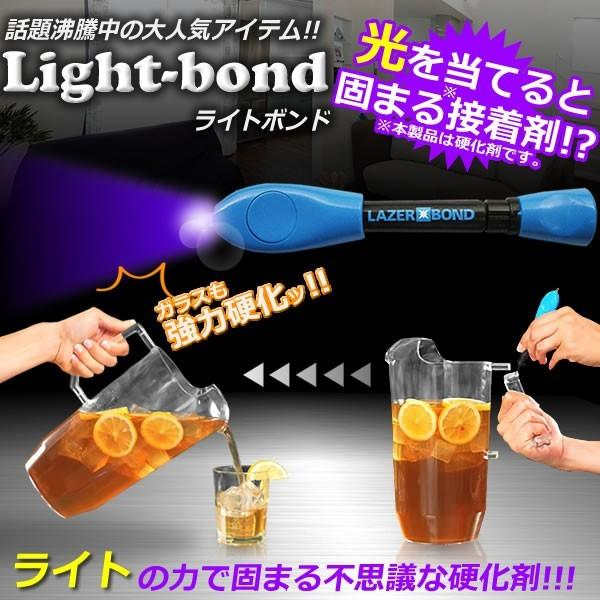 ライトボンド 硬化剤 紫外線 ライト 固まる 光 UV 接着剤 DIY 仕事 液体 ガラス 透明 ボンド SH-PIKAKO|aspace