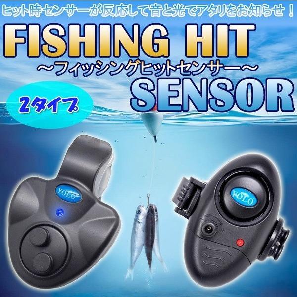 フィッシングヒットセンサー 音 LED 音量調整 アタリ 夜 釣り コイ釣り イカ釣り 投げ釣り ET-ATBJQ