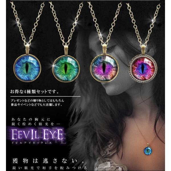 ネックレス イビルアイ 4種類 セット ウィメンズ チェーン ET-EVILE-4SET|aspace|06