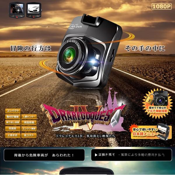 ドライブレコーダー 液晶 史上最小級 繰り返し録画 上書き 動体 エンジン連動 カー用品 録画 おすすめ 人気 最新 DORAKUE4|aspace|02