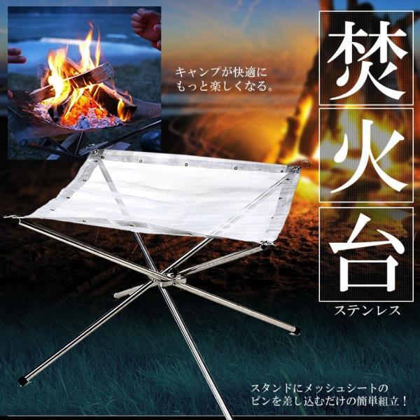 ステンレス 焚火台 ファイアスタンド 簡単組立 メッシュシート キャンプ レジャー アウトドア 半合 テント STTENKA|aspace|02