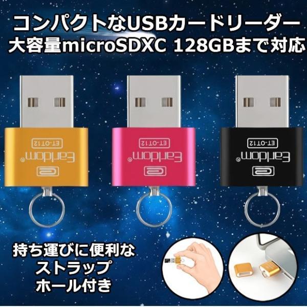 マイクロSD microSD USB カードリーダー microSDHC microSDXC SMREADER|aspace