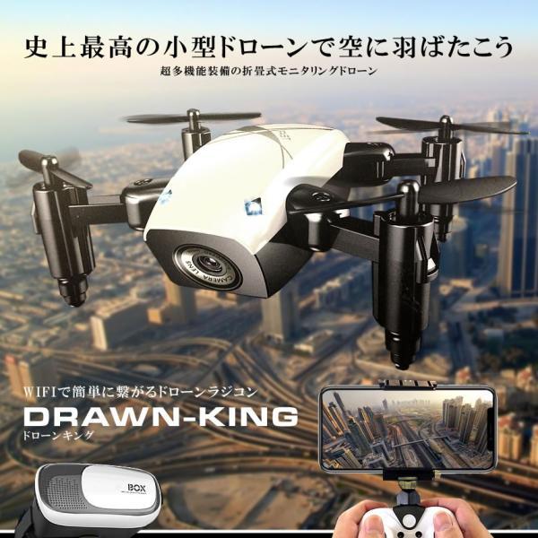 ドローンキング ラジコン 小型 カメラ 折畳式 モニタリング ...