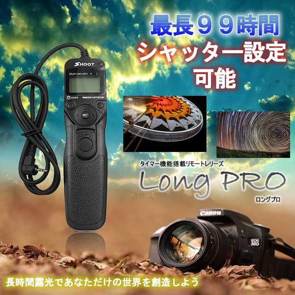 プロ仕様 タイマー機能搭載  リモートレリーズ ロングプロ 一眼 デジタル カメラ 長時間露光 シャッター 間隔 連続 照明 等間隔 写真 天体 光 LONGPRO
