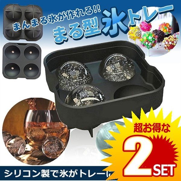 4個 大ボール 製氷皿 シリコーン製 フタ付き 氷 まる 丸型 お菓子 型 TOREI の【2個セット】