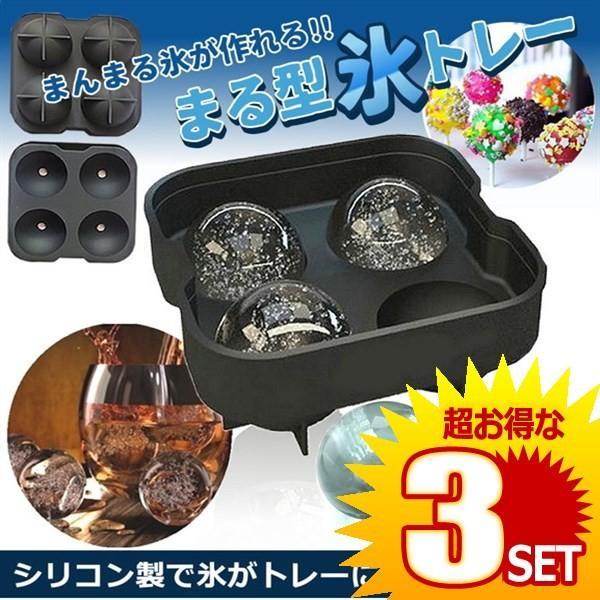 4個 大ボール 製氷皿 シリコーン製 フタ付き 氷 まる 丸型 お菓子 型 TOREI の【3個セット】