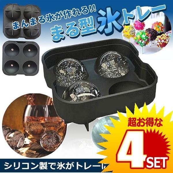4個 大ボール 製氷皿 シリコーン製 フタ付き 氷 まる 丸型 お菓子 型 TOREI の【4個セット】