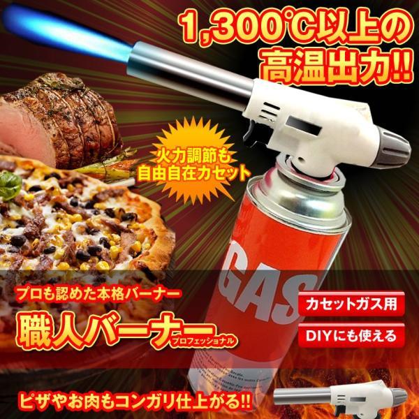 プロが認めた 本格バーナー ガストーチ 火力調節 自由自在 最大1300℃ 高温出力 ピザ お菓子 肉 PROBANA|aspace|02