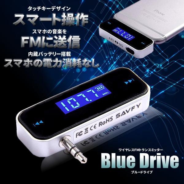 ワイヤレス オーディオ FM トランスミッター 3.5mm スマホ iPod iPhone Android 充電ケーブル 音楽 再生 ドライブ BLUEDR|aspace