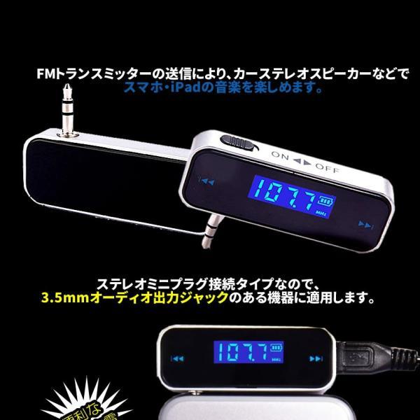 ワイヤレス オーディオ FM トランスミッター 3.5mm スマホ iPod iPhone Android 充電ケーブル 音楽 再生 ドライブ BLUEDR|aspace|02
