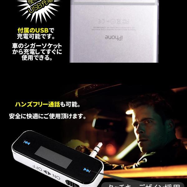 ワイヤレス オーディオ FM トランスミッター 3.5mm スマホ iPod iPhone Android 充電ケーブル 音楽 再生 ドライブ BLUEDR|aspace|03