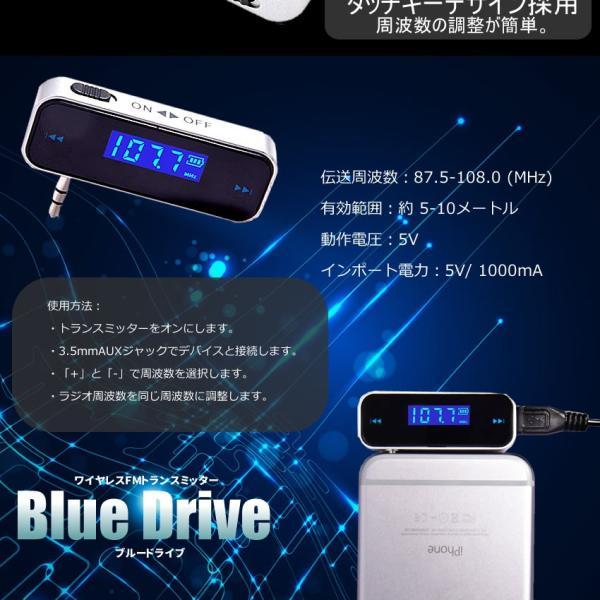 ワイヤレス オーディオ FM トランスミッター 3.5mm スマホ iPod iPhone Android 充電ケーブル 音楽 再生 ドライブ BLUEDR|aspace|04