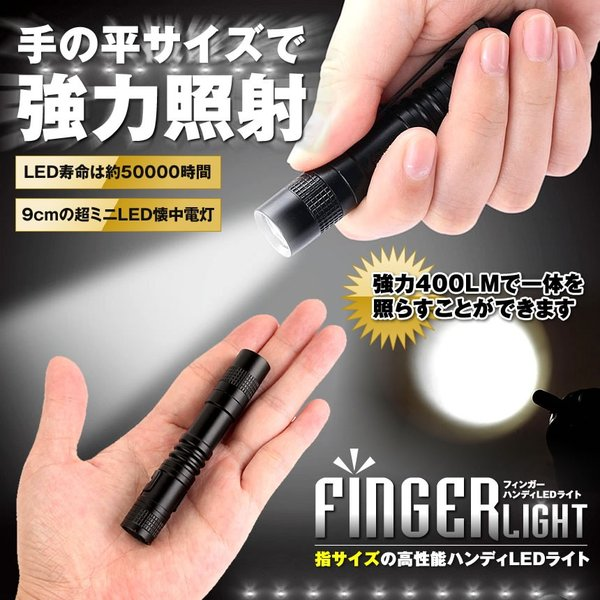 フィンガー ハンディ LED ライト 懐中電灯 CREEチップ 超ミニ ペン式 高輝度 アルミニウム製 IP65 屋外防水 FINHANLED|aspace|02