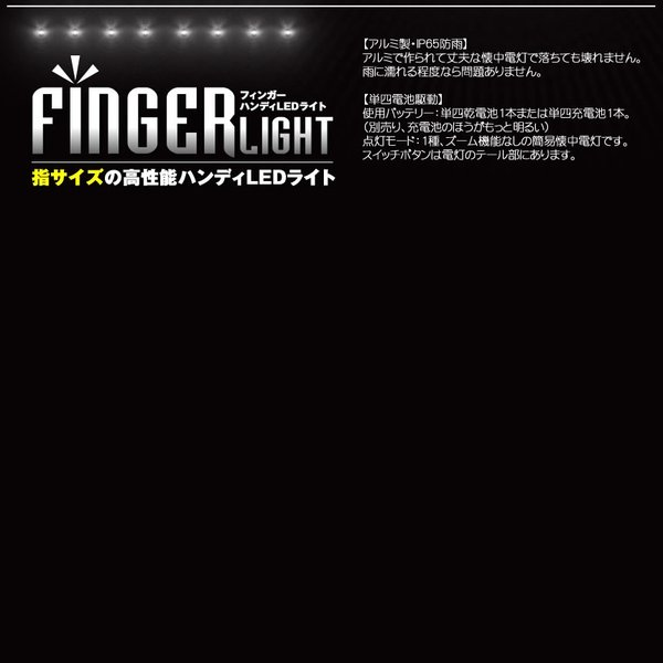 フィンガー ハンディ LED ライト 懐中電灯 CREEチップ 超ミニ ペン式 高輝度 アルミニウム製 IP65 屋外防水 FINHANLED|aspace|04