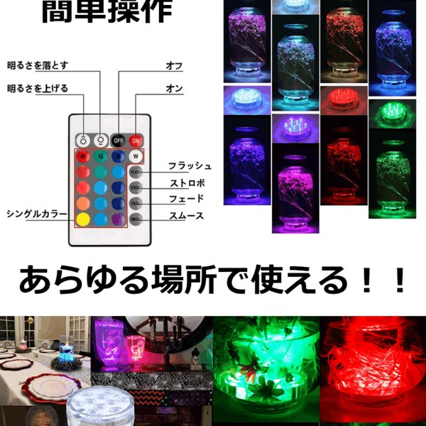 潜水 水中ライト LED 防水マルチカラー電池式 リモコン 操作 無線 10灯 LED インテリア お風呂 お庭 花瓶 水槽 金魚鉢 WATERLIGHT|aspace|05