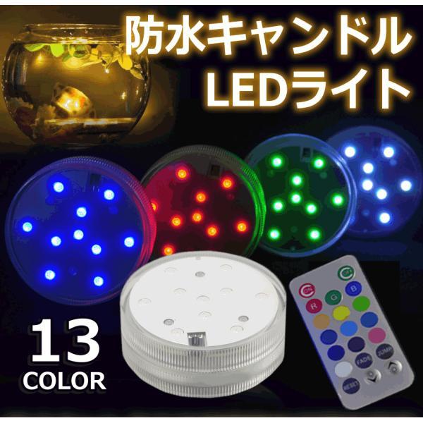 防水デコレーションLEDライト(アクアライト)ライト 防水 キャンドル カラフルな防水LEDライト キャンドルライト  SB-010M aspace