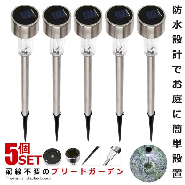 ブリードガーデン 5本セット ライト 照明 ソーラー 光センサー 配線不要 庭 埋め込み式 高級感 頑丈 ガーデニング 自動点灯消灯 5-BURIED|aspace
