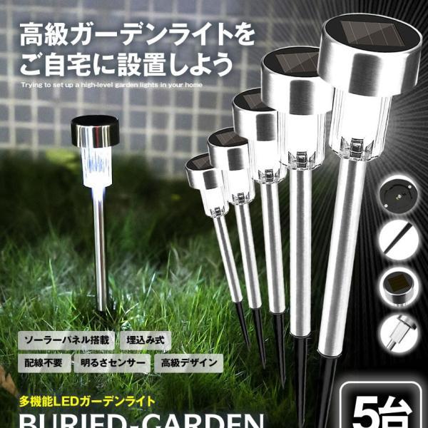 ブリードガーデン 5本セット ライト 照明 ソーラー 光センサー 配線不要 庭 埋め込み式 高級感 頑丈 ガーデニング 自動点灯消灯 5-BURIED|aspace|02