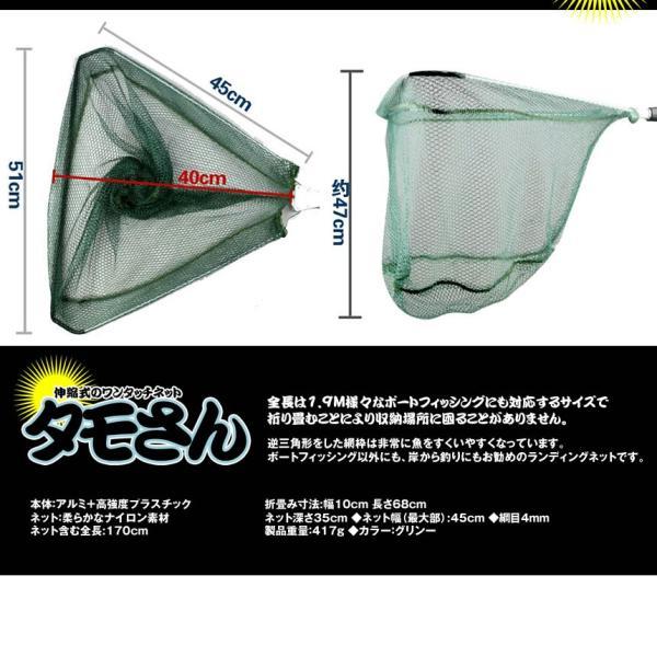 釣り用 伸縮式 タモさん タモ網 玉網 すくい網 コンパクト ワンタッチネット 折りたたみ 釣具 タモ釣り TAMOSAN