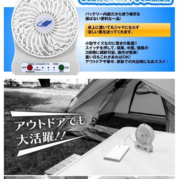 USBミニ扇風機 ホワイト 卓上 おしゃれ USB扇風機 携帯扇風機 ファン ハンディ扇風機 充電式 3段階風量調節 熱中症対策グッズ USSENPU-WH