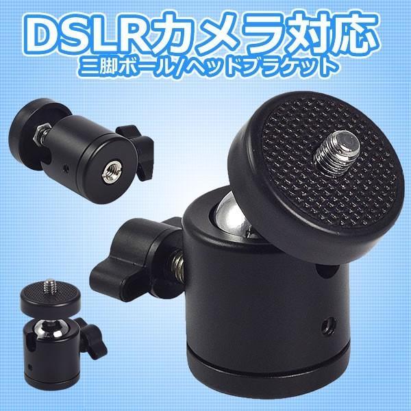 DSLR カメラ対応 1/4 ''ネジ 三脚ボール ヘッドブラケット/ホルダー/マウント MA-66