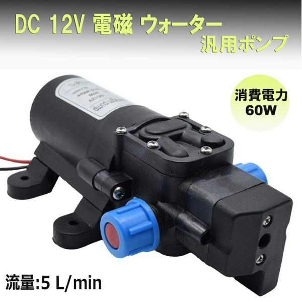 ウォーターポンプ 60W DC 12V 電磁 ウォーター ポンプ 汎用 小型 ダイヤフラム 式 WATPOMP