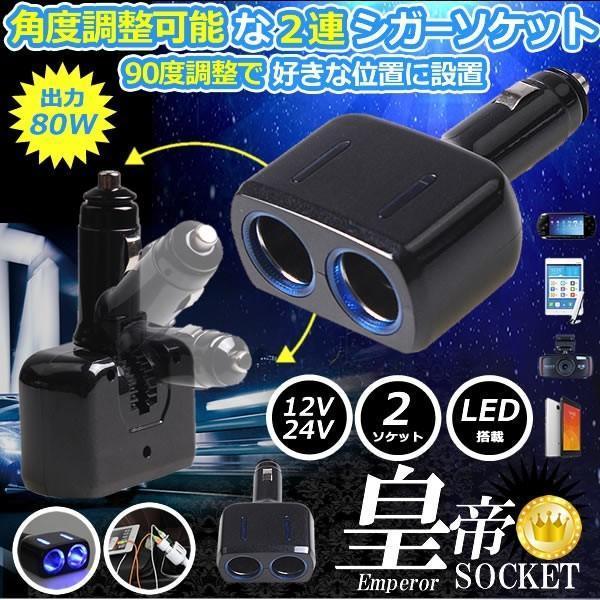 皇帝ソケット ブラック シガーソケット 2連 2個 増設 LED 搭載 自動車 カー用品 便利グッズ アイテム スマホ iphone タブレット 充電 KOUTEI-BK