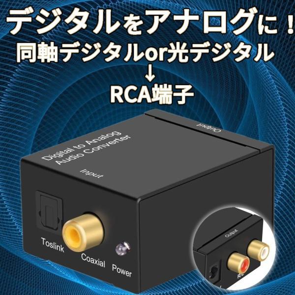 デジタル アナログ変換 光 同軸 高音質 オーディオ変換器 同軸 デジタル RCA オーディオコンバーター 変換コネクター 光ファイバーケーブル付き DIGILOG