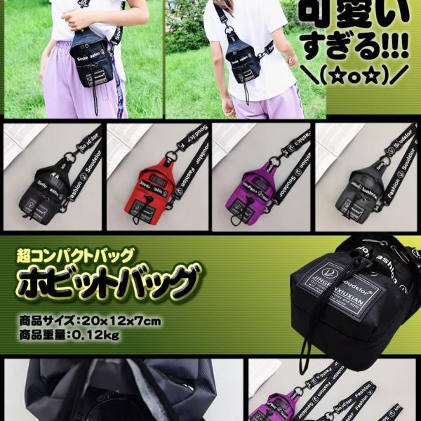 ホビットバッグ はい色 超可愛い 小型 大容量 リュック セカンドバッグ 小物 おしゃれ メンズ レディース HOBIT-GY