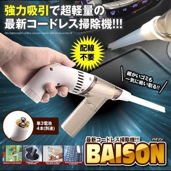 バイソンコードレス掃除機ハンディクリーナー掃除機電池式小型超強吸引力静音乾湿両用家庭車カー用品ゴミBAISONSO