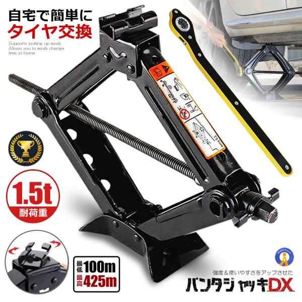 グレートジャッキ ハンドレンチ付 シザージャッキ パンタグラフジャッキ タイヤ 交換 スタッドレス 冬 2t トン 手動 ジャッキアップ 電動レンチ対応 GTJACK aspace