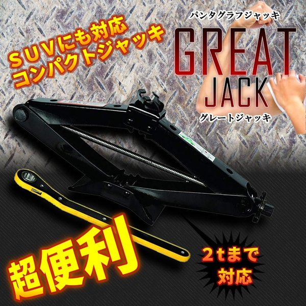 グレートジャッキ ハンドレンチ付 シザージャッキ パンタグラフジャッキ タイヤ 交換 スタッドレス 冬 2t トン 手動 ジャッキアップ 電動レンチ対応 GTJACK aspace 02