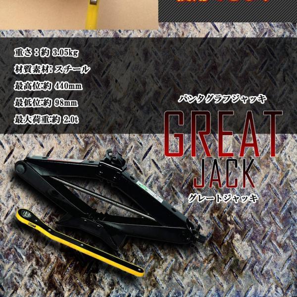 グレートジャッキ ハンドレンチ付 シザージャッキ パンタグラフジャッキ タイヤ 交換 スタッドレス 冬 2t トン 手動 ジャッキアップ 電動レンチ対応 GTJACK aspace 05
