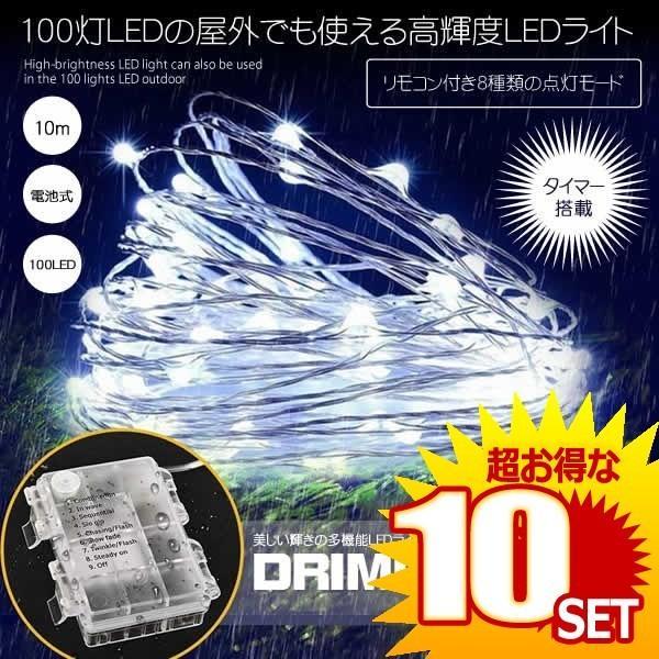 イドリムネーション ホワイト LED ライト 100球 10m 電池式 リモコン付 8パ 防水 クリスマス 飾り  DRIMUNATI-WH の【10個セット】