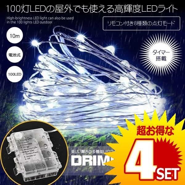 イドリムネーション ホワイト LED ライト 100球 10m 電池式 リモコン付 8パ 防水 クリスマス 飾り  DRIMUNATI-WH の【4個セット】