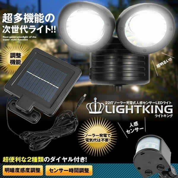 ライトキング 22灯 照明 ライト LED ソーラー 充電式 人感 センサー  防犯 玄関灯 LIGHTKING|aspace