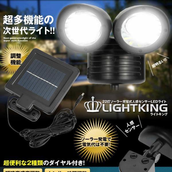 ライトキング 22灯 照明 ライト LED ソーラー 充電式 人感 センサー  防犯 玄関灯 LIGHTKING|aspace|02