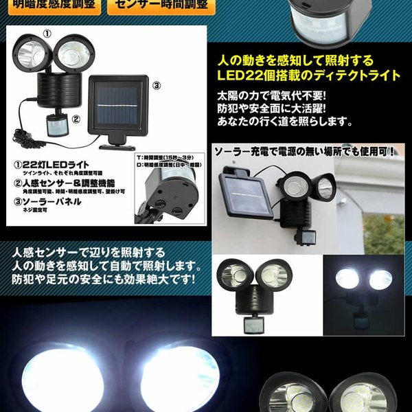 ライトキング 22灯 照明 ライト LED ソーラー 充電式 人感 センサー  防犯 玄関灯 LIGHTKING|aspace|03