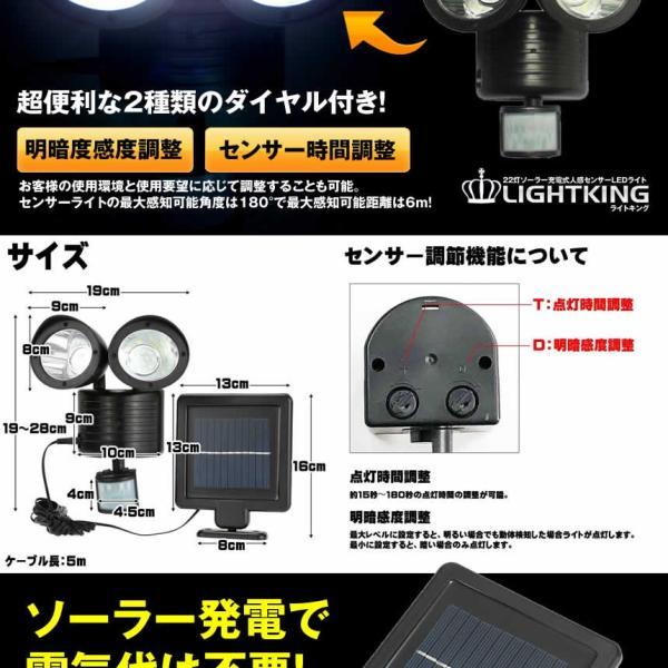 ライトキング 22灯 照明 ライト LED ソーラー 充電式 人感 センサー  防犯 玄関灯 LIGHTKING|aspace|04