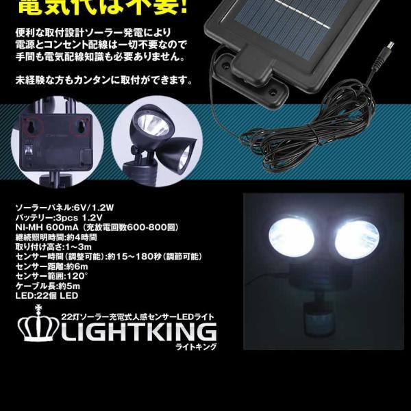 ライトキング 22灯 照明 ライト LED ソーラー 充電式 人感 センサー  防犯 玄関灯 LIGHTKING|aspace|05