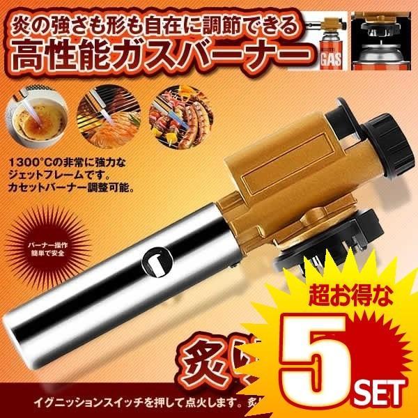 カセットバーナー 料理 調理用 ガスバーナー 自動着火  カセットボンベ 全方向 BBQ 分離式 火炎放射器 ABUKING の【5個セット】