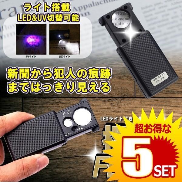 探偵フラッシュ 30倍 60倍 LED UV ライト 携帯 ルーペ 拡大鏡 コンパクト 小型 顕微鏡 虫眼鏡 電池式 老眼 読書 作業 ジュエリー TANFLASH の【5個セット】