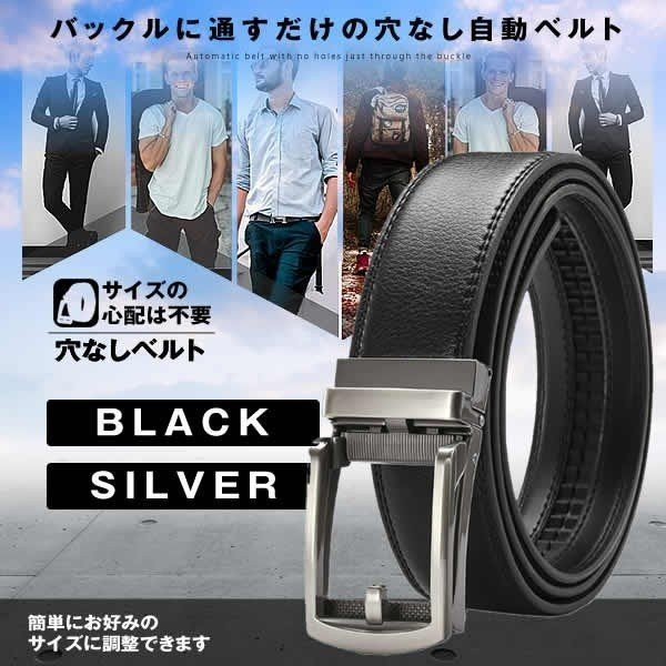 穴なしベルト ブラック シルバー 本革 メンズ オートロック レザー ビジネス 紳士 自動 牛革 カジュアル ANASIBE-BK-SV|aspace