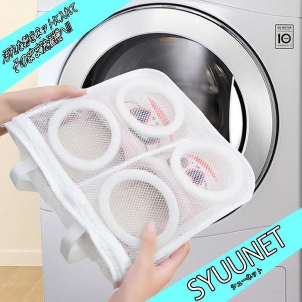 靴洗い ネット 洗濯機 上靴 スニーカー シューズ スリッパ 丸洗い 白 ランドリー ケース そのまま干せる 型崩れ 防止 SHUUNET