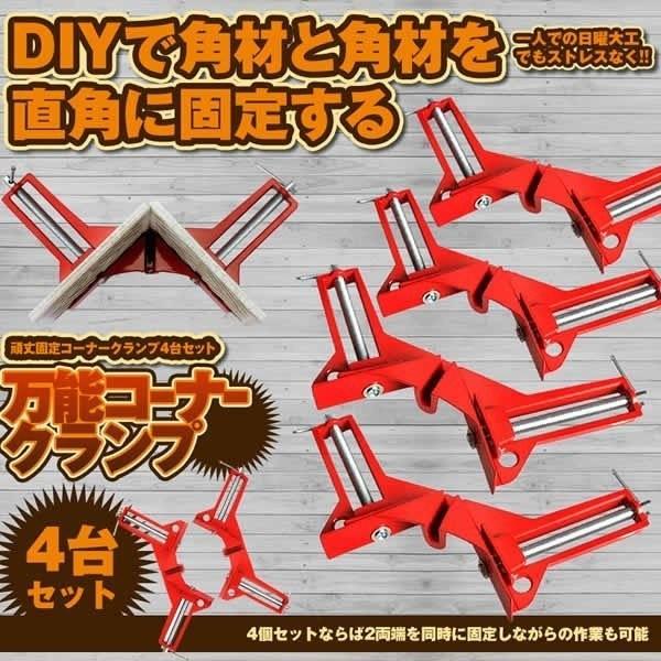 コーナー万能クランプ 4個セット 90° 直角 木工定規 直角定規 直角クランプ DIY 工具 クランプ 4-KURAKON